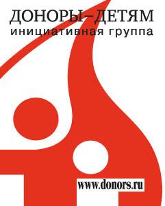 Доноры - детям