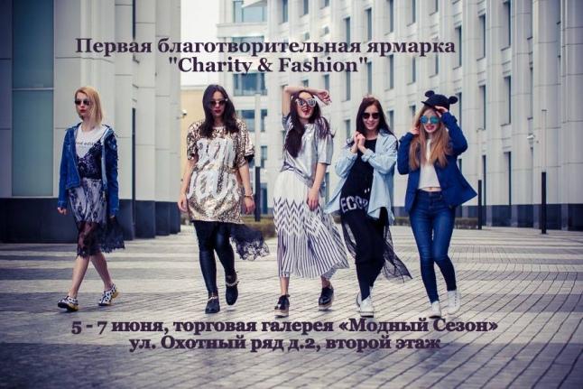 Благотворительная ярмарка Charity Fashion рекомендации