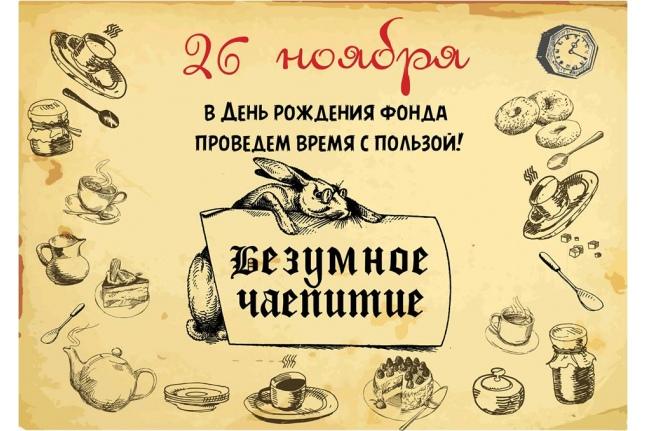 «Безумное чаепитие» 26 ноября