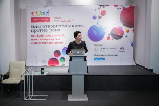 Конференция «Благотворительность против рака»