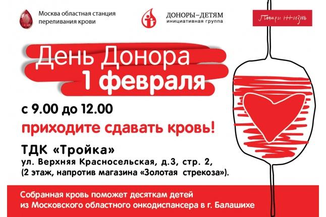 День донора в Торговом центре «Тройка»