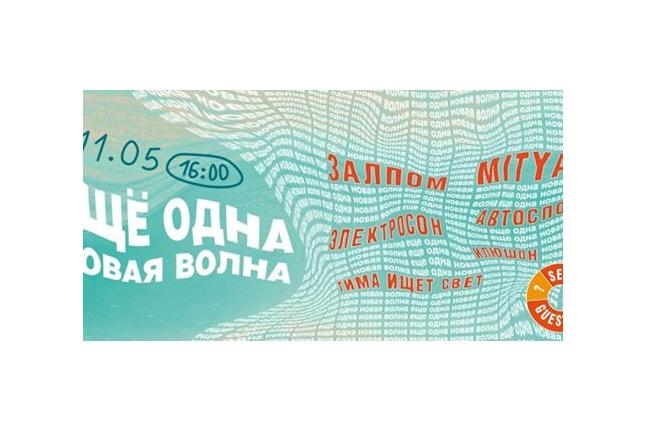 Афиша фестиваля «Еще одна новая волна»