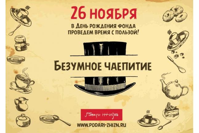 Голосуйте за лучший десерт к «Безумному чаепитию»