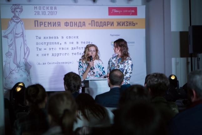 Презентация проекта фонда «Дети России» (Екатеринбург)