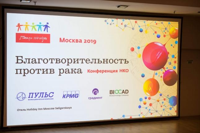 Девятая конференция «Благотворительность против рака»