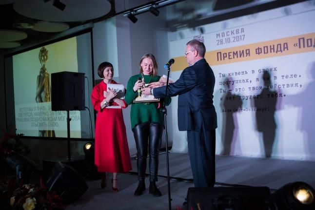 Премия фонда-2017, награждение победителей