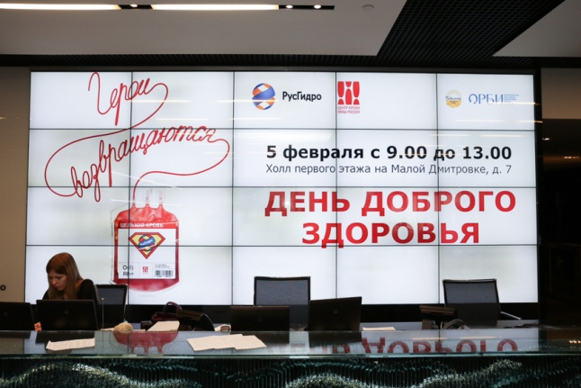 Донорская акция в «РусГидро»