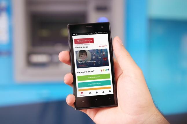 Мобильное приложение фонда: обновилось и стало еще удобнее