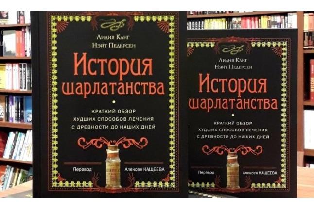 Бестселлер об истории шарлатанства — теперь и на русском!