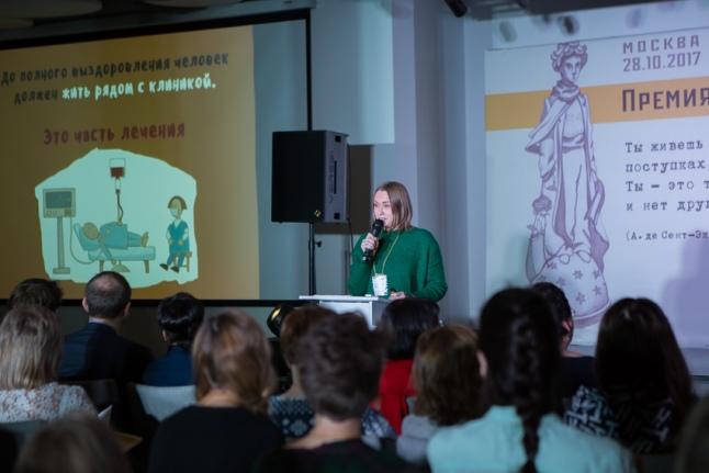 Презентация проекта фонда «АдВита» (Санкт-Петербург)