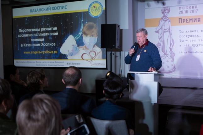 Презентация проекта БФ им. Анжелы Вавиловой (Казань)