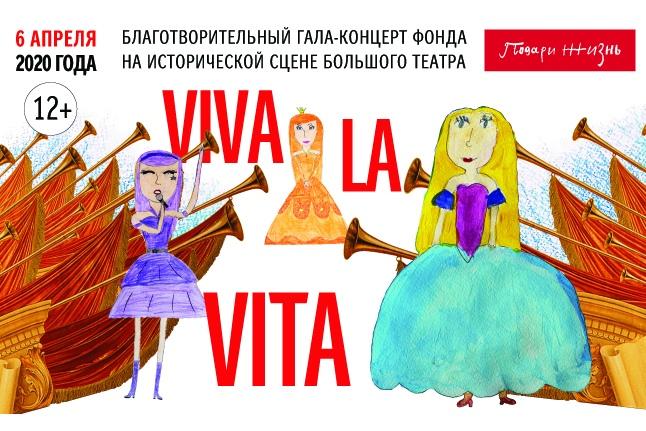 Гала-концерт в Большом театре