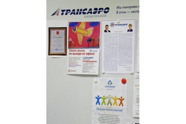 Акция в Transaero