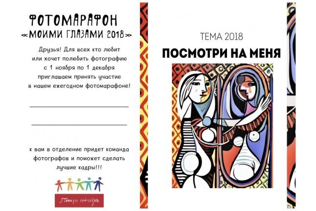 Афиша фотомарафона-2018