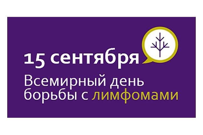 Логотип Дня борьбы с лимфомами