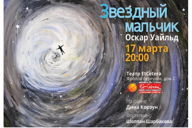 афиша спектакля «Звездный мальчик»