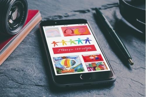 Мобильное приложение «Подари жизнь» 5.0
