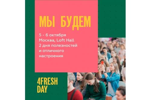 5 и 6 октября встречаемся на 4fresh day!