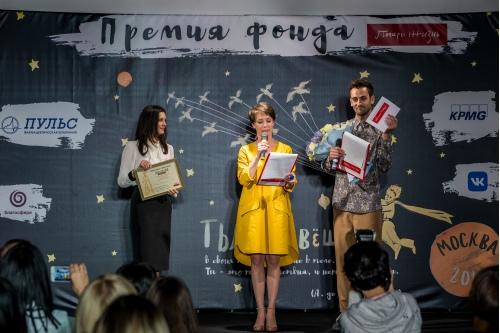 Представитель генерального спонсора ООО «ФК ПУЛЬС» Дина Иванова вручает приз «Признание сообщества»