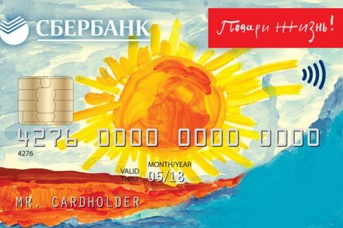 Карта Visa «Подари жизнь» от Сбербанка