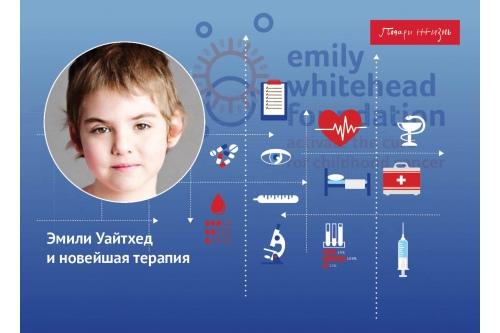 Эмили Уайтхед