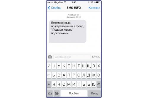 SMS с подтверждением платежа