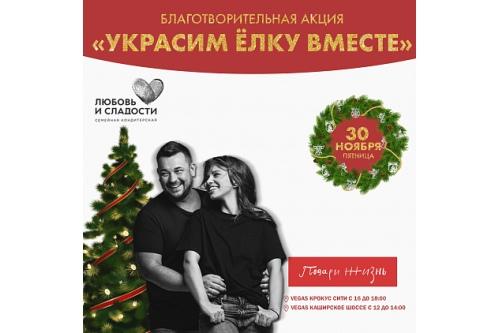 30 ноября Сергей и Регина Жуковы провели в своих кафе «Любовь и Сладости» акцию в поддержку наших подопечных