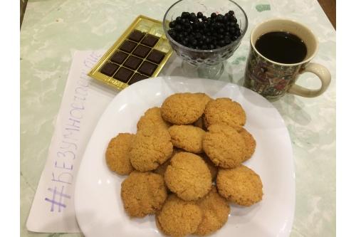 «Кокосовое печенье»