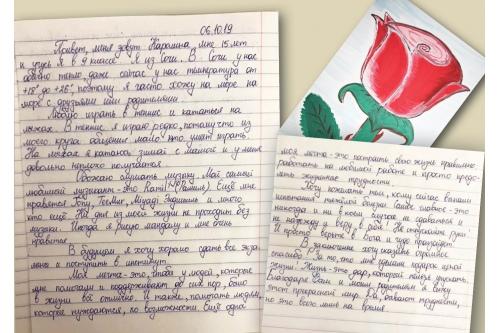 Письмо Каролины