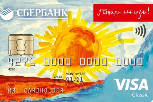 Классическая карта Visa Сбербанк «Подари жизнь»
