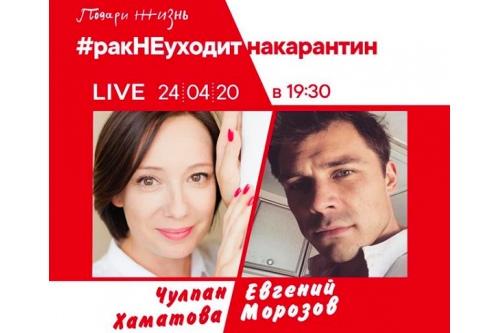 Анонс прямого эфира Чулпан Хаматовой и Евгения Морозова, который состоялся в Instagram