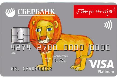 Платиновая карта Visa «Подари жизнь» от Сбербанка