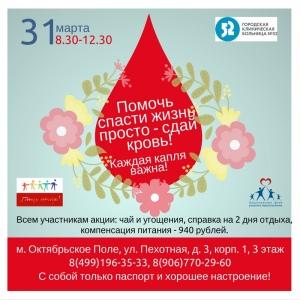 donorsday.jpg