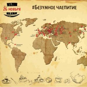 География нашего «Безумного чаепития»