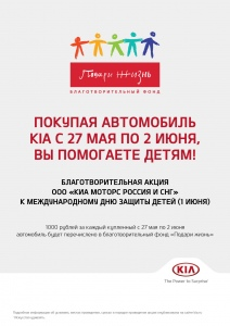 Акция Kia Motors Russia & CIS