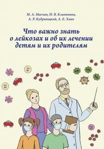 В этой книге можно прочесть о том, как возникает лейкоз