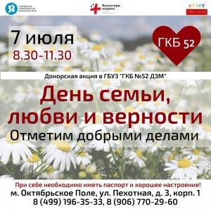 7 июля — рабочая суббота в ГКБ № 52
