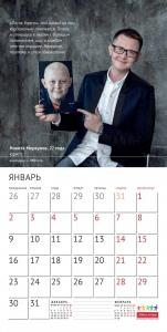 Никита Меркулов в юбилейном календаре фонда