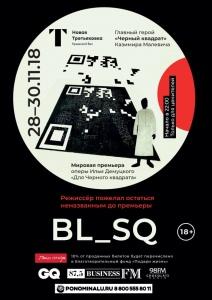 Премьера оперы «Для Черного квадрата»