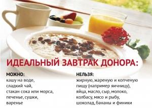 Идеальный завтрак для донора