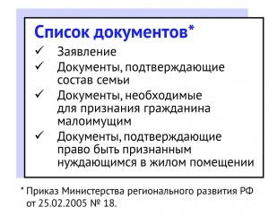 Учет в системе конфиденциального... - Портал о документах naar.ru