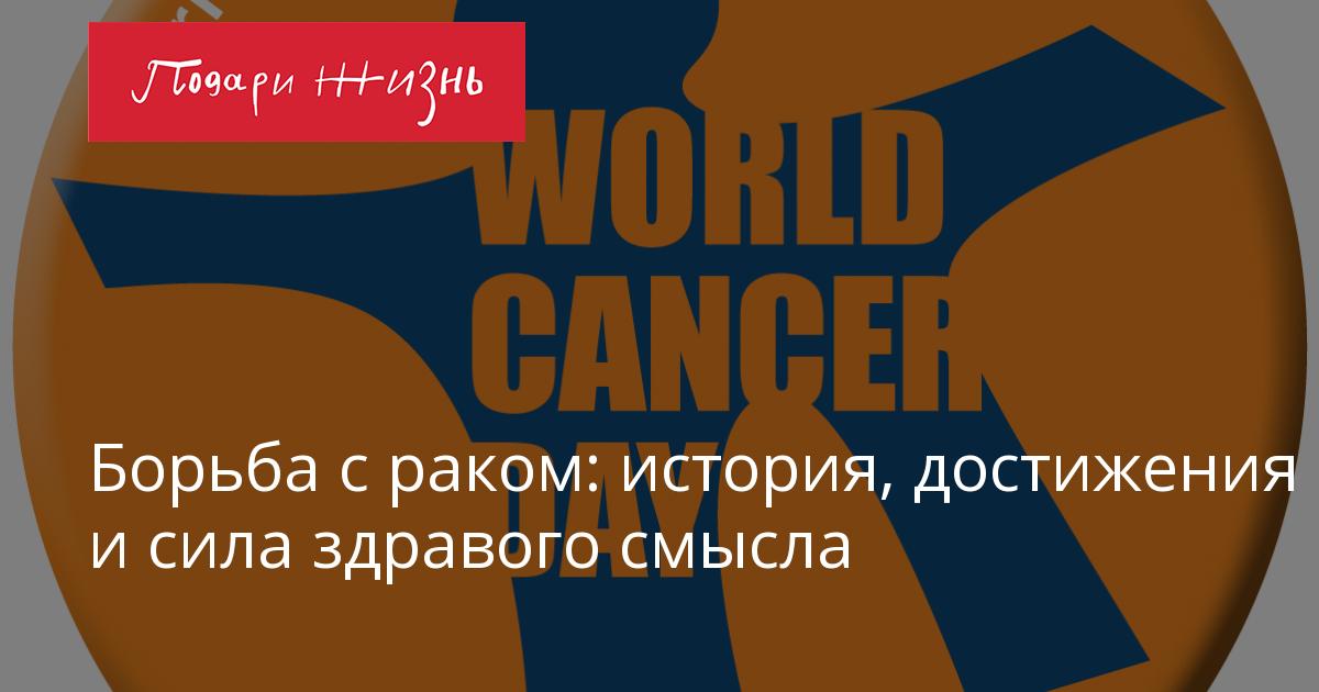 Борьба с раком: история, достижения и сила здравого смысла