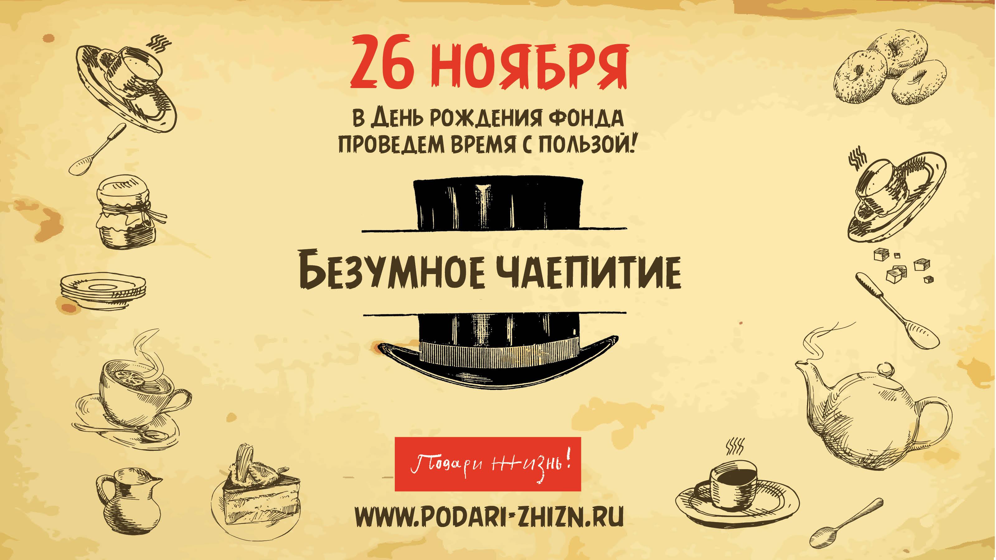 Безумное чаепитие - Благотворительный фонд Подари Жизнь