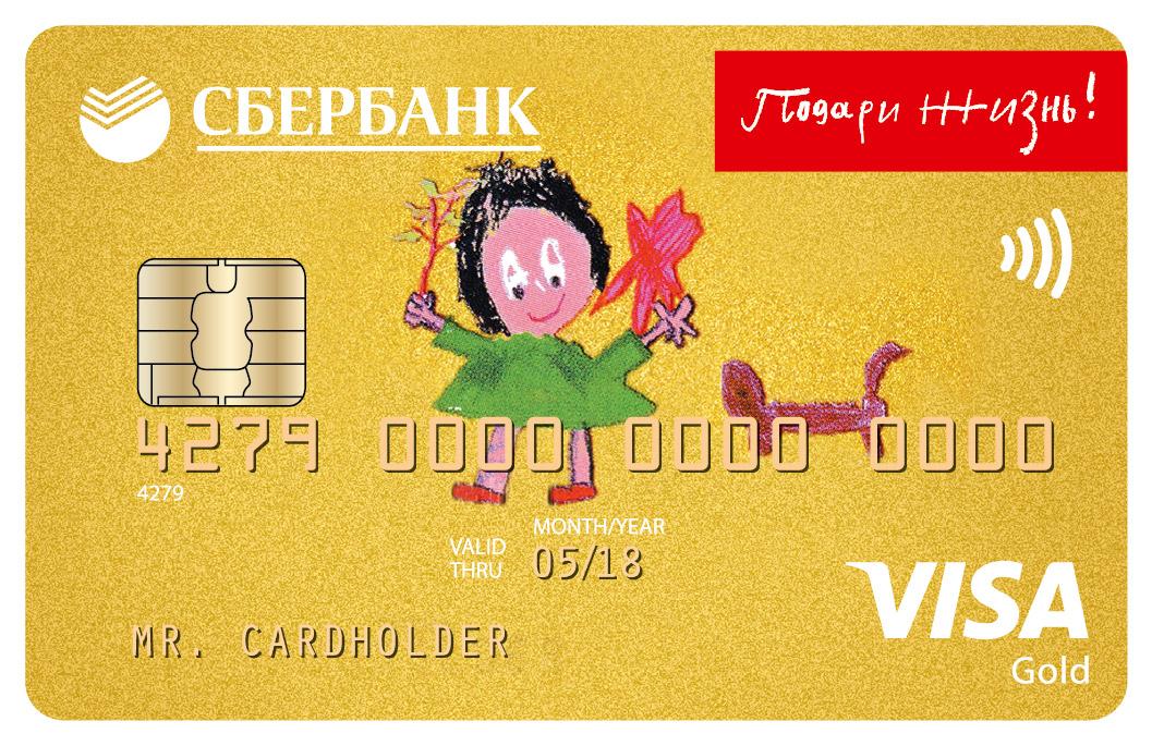 Visa Gold «Подари жизнь»