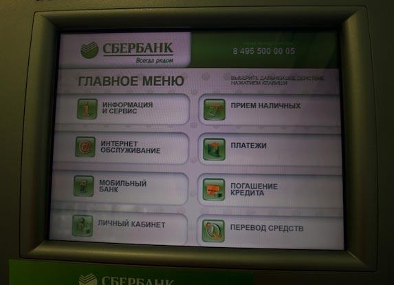 Как пользоваться банкоматом ощадбанка пошаговая инструкция