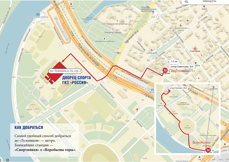 Схема проезда к Дворцу спорта