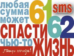 Подари жизнь! SMS-пожертвование